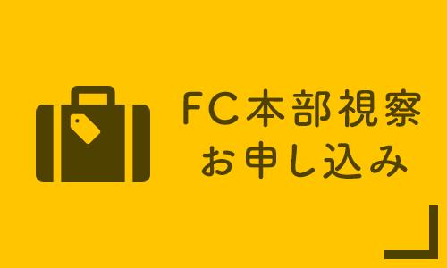 FC本部視察お申し込み