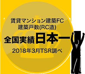 賃貸マンション建築FC 建築戸数(RC造) 全国実績日本一 2018年3月TSR調べ